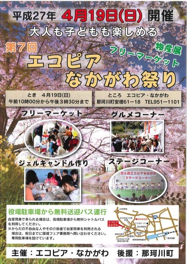 第7回エコピア祭りポスター_03