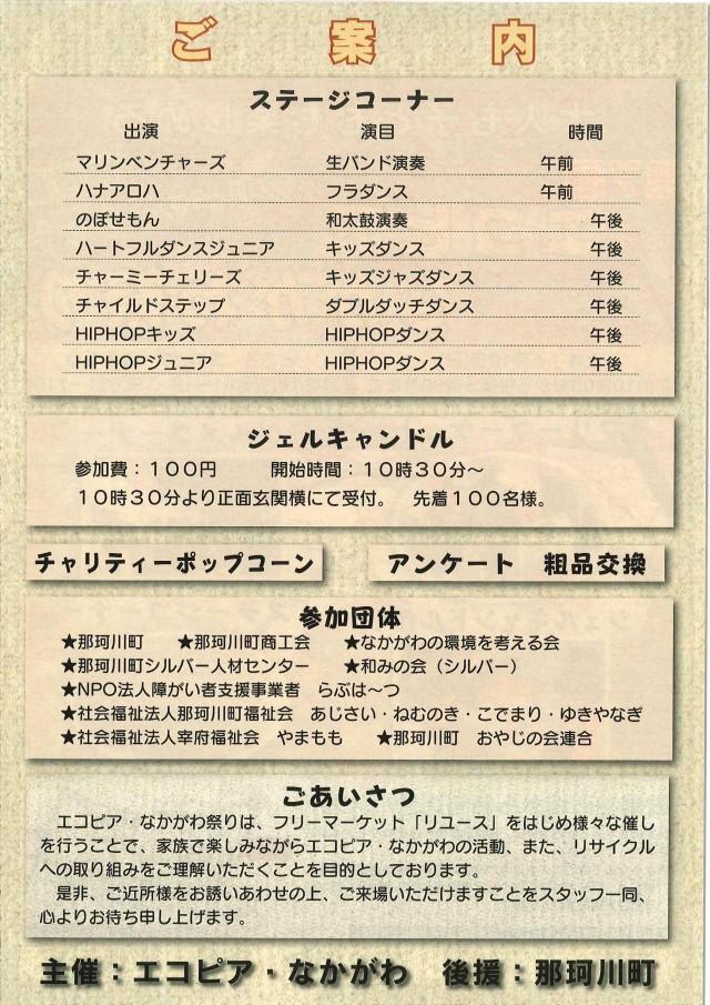 第7回エコピア祭りポスター_04